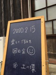 "<span class=""title"">楽しくご飯を囲む会</span>"